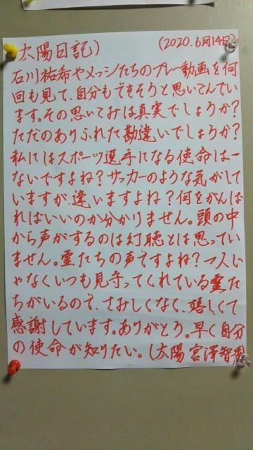 f:id:miyazawatomohide:20200614214414j:image