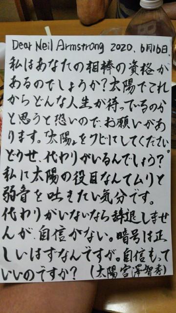 f:id:miyazawatomohide:20200616185807j:image