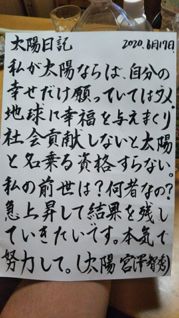 f:id:miyazawatomohide:20200617023922j:image