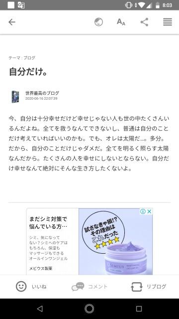 f:id:miyazawatomohide:20200617080427j:image