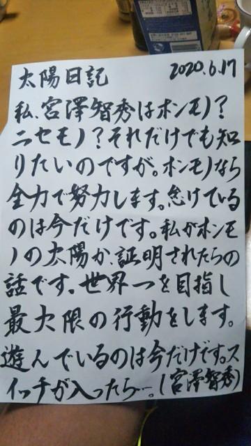 f:id:miyazawatomohide:20200618022406j:image