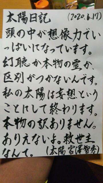 f:id:miyazawatomohide:20200618022416j:image