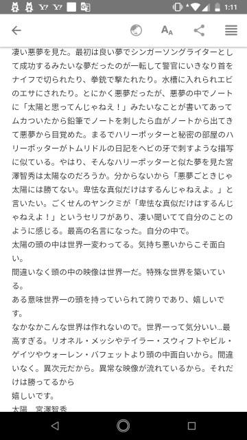 f:id:miyazawatomohide:20200619011156j:image