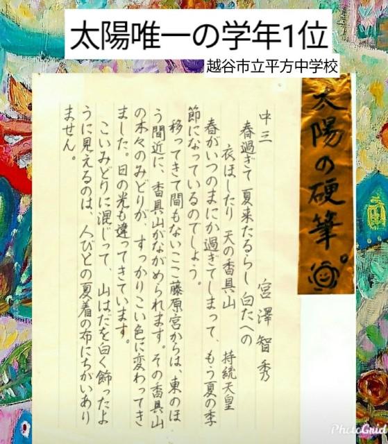f:id:miyazawatomohide:20200623010642j:image