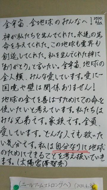 f:id:miyazawatomohide:20200625095922j:image
