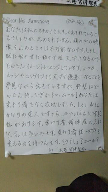 f:id:miyazawatomohide:20200625095950j:image