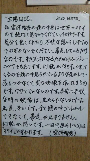 f:id:miyazawatomohide:20200626171403j:image