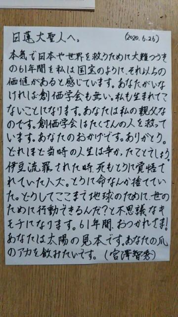 f:id:miyazawatomohide:20200626171413j:image