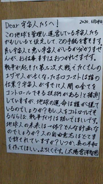 f:id:miyazawatomohide:20200626171434j:image