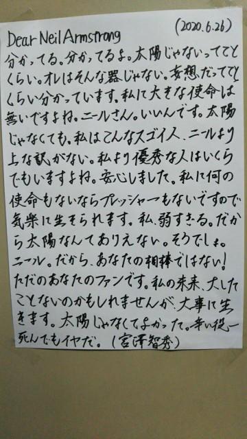 f:id:miyazawatomohide:20200627160048j:image