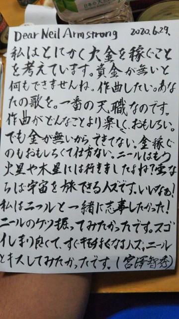 f:id:miyazawatomohide:20200629190054j:image