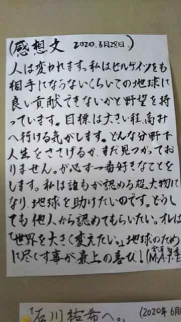 f:id:miyazawatomohide:20200629190105j:image