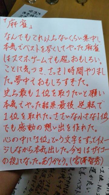 f:id:miyazawatomohide:20200701033104j:image