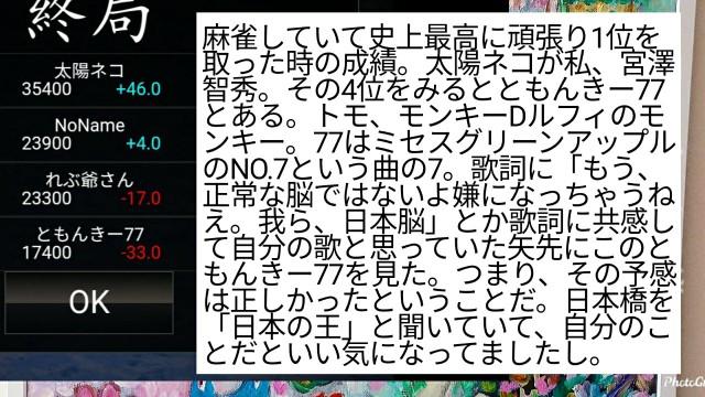 f:id:miyazawatomohide:20200703044610j:image