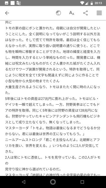 f:id:miyazawatomohide:20200703203559j:image