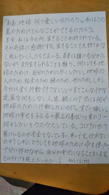 f:id:miyazawatomohide:20200708164845j:image
