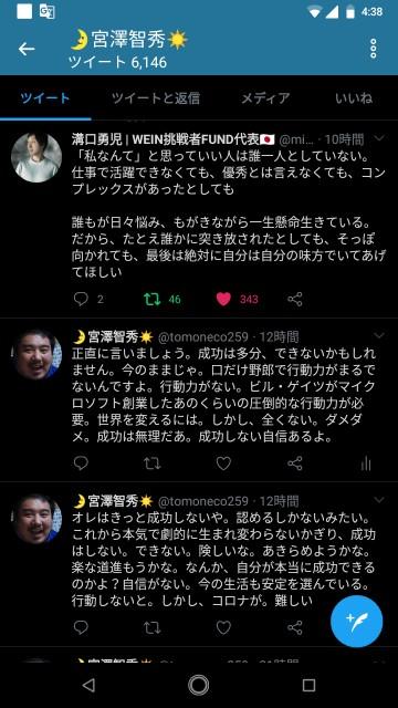 f:id:miyazawatomohide:20200718102032j:image
