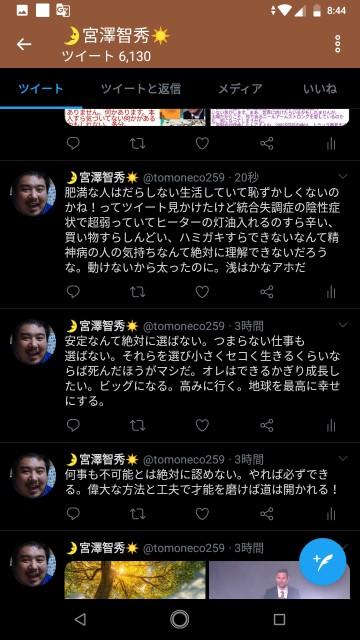 f:id:miyazawatomohide:20200718102133j:image