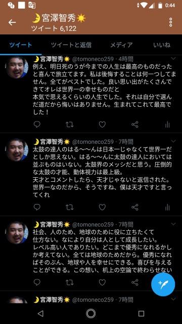 f:id:miyazawatomohide:20200718102206j:image