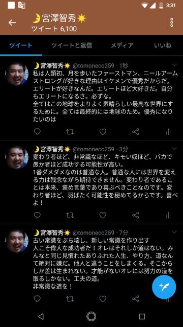 f:id:miyazawatomohide:20200718102358j:image