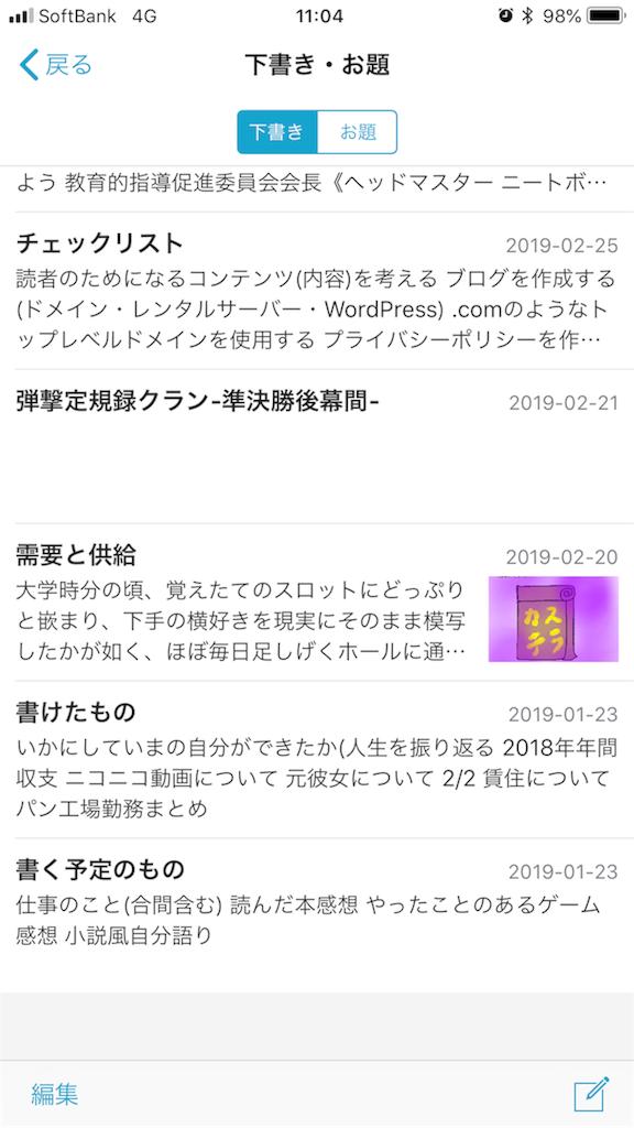 f:id:miyazono-9ran:20190313122828p:image