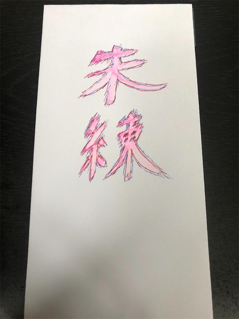 f:id:miyazono-9ran:20190519163637j:image