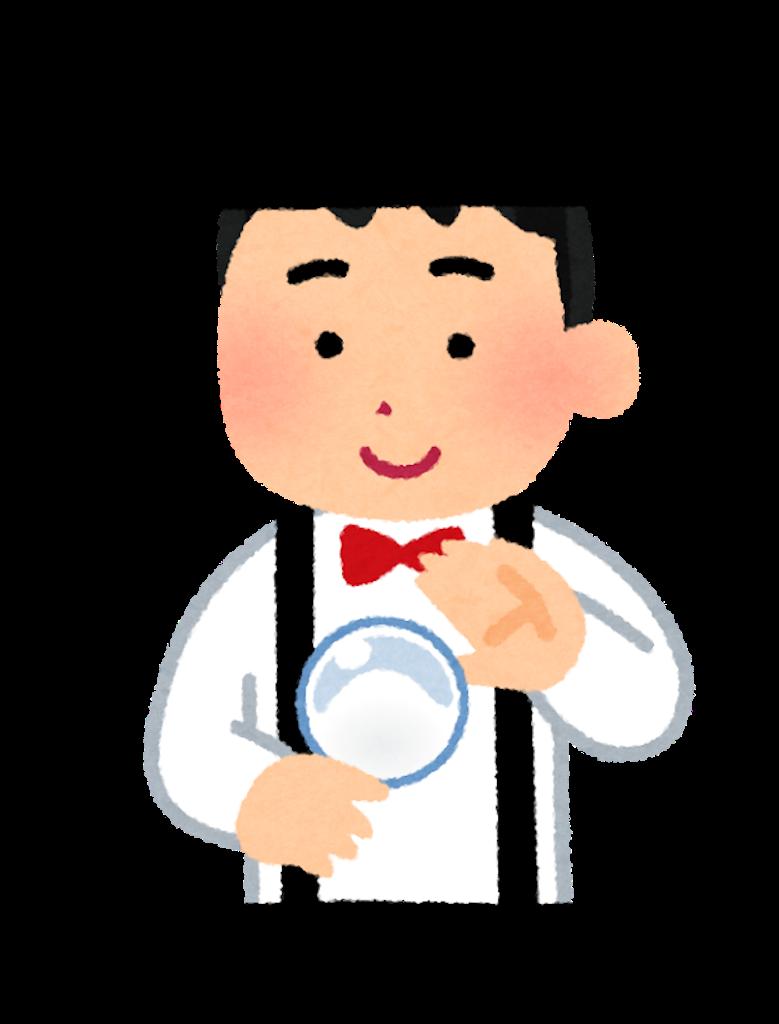 f:id:miyazono-9ran:20190521195401p:image