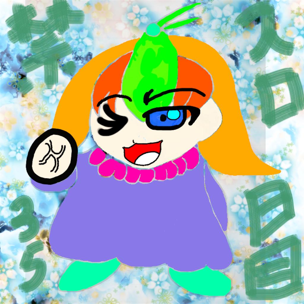 f:id:miyazono-9ran:20190527194219p:image