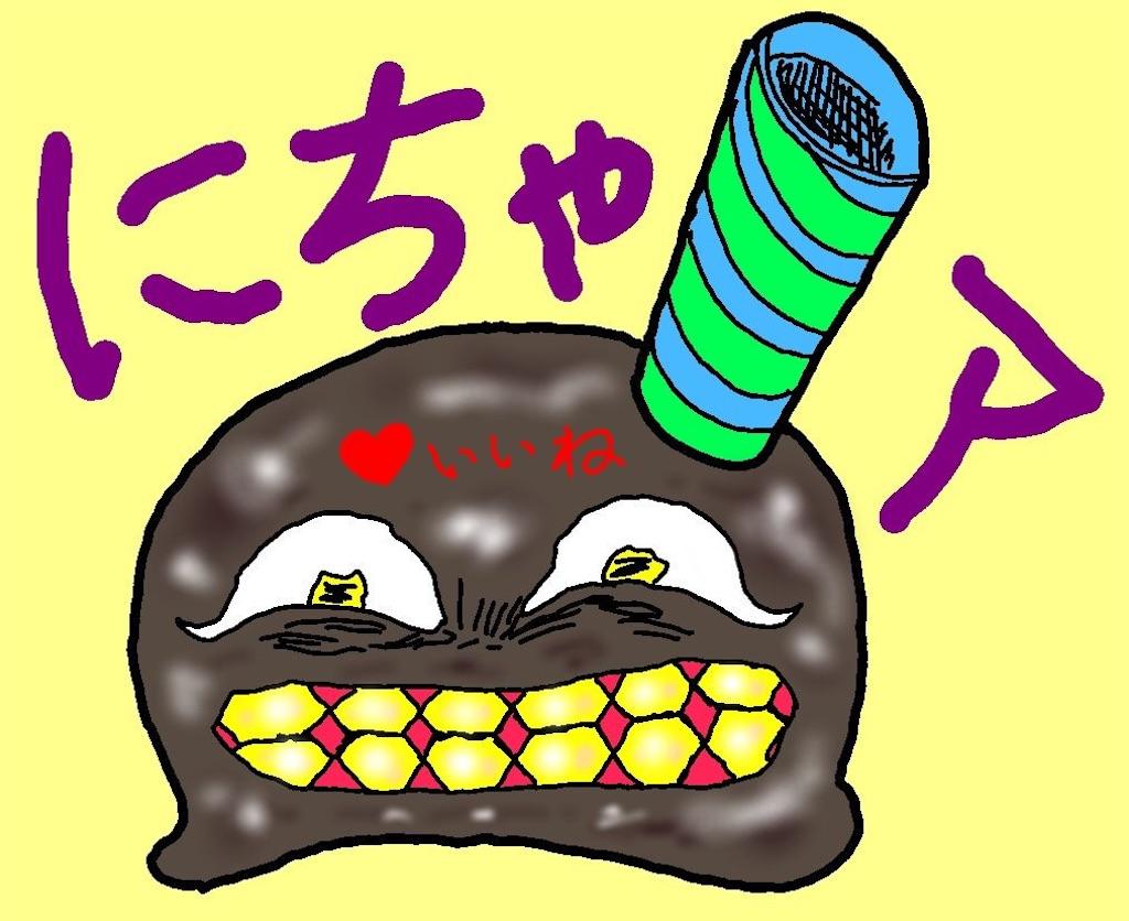f:id:miyazono-9ran:20190825171103j:image