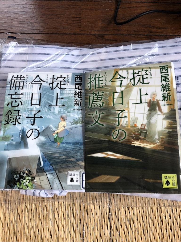 f:id:miyazono-9ran:20190901211931j:image