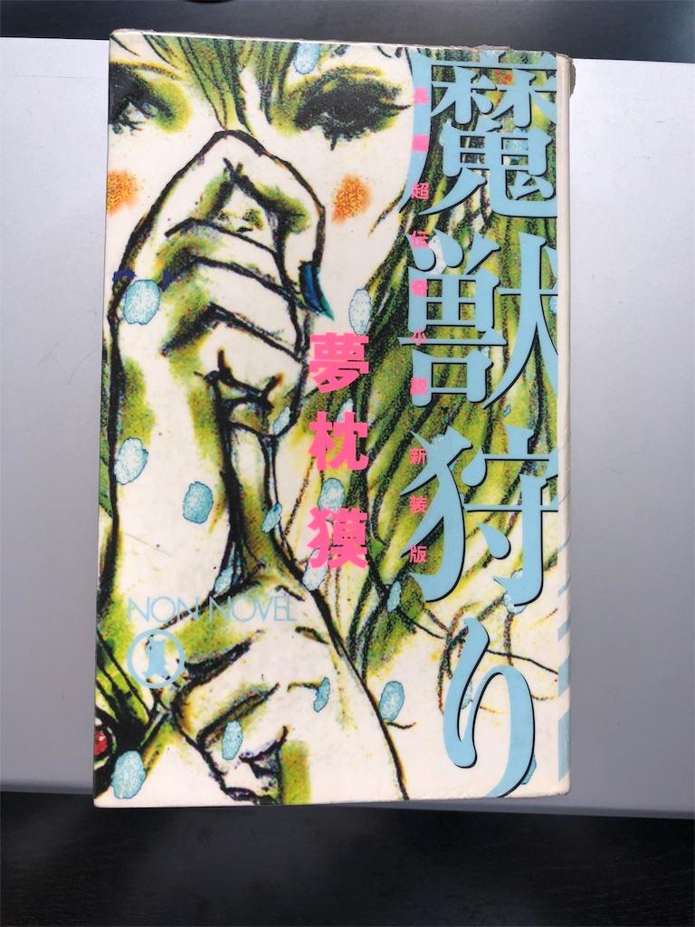 f:id:miyazono-9ran:20190901212040j:image