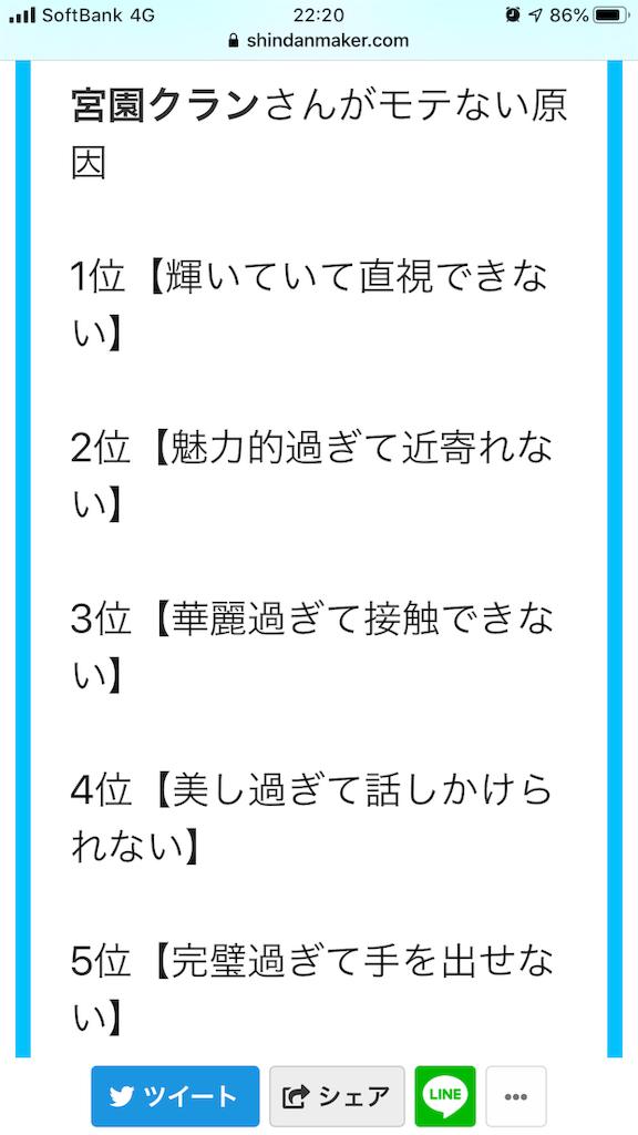 f:id:miyazono-9ran:20190930112546p:image
