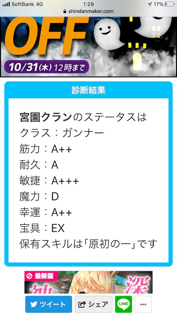 f:id:miyazono-9ran:20191021103258p:image