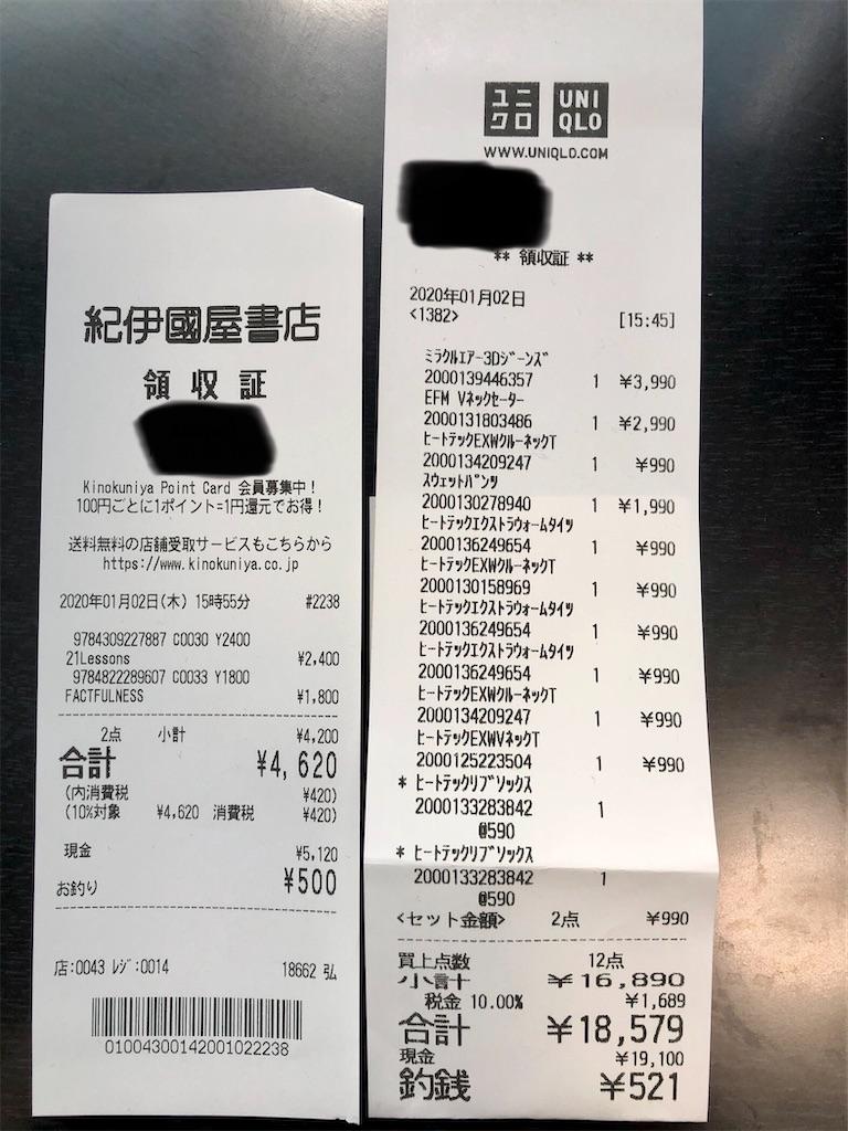 f:id:miyazono-9ran:20200103230209j:image