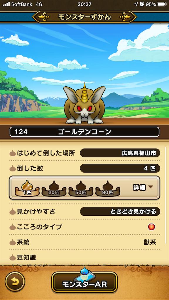 f:id:miyazono-9ran:20200116203658p:image