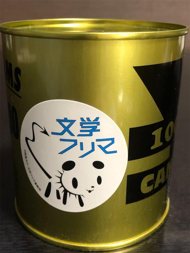 f:id:miyazono-9ran:20200119180118j:image