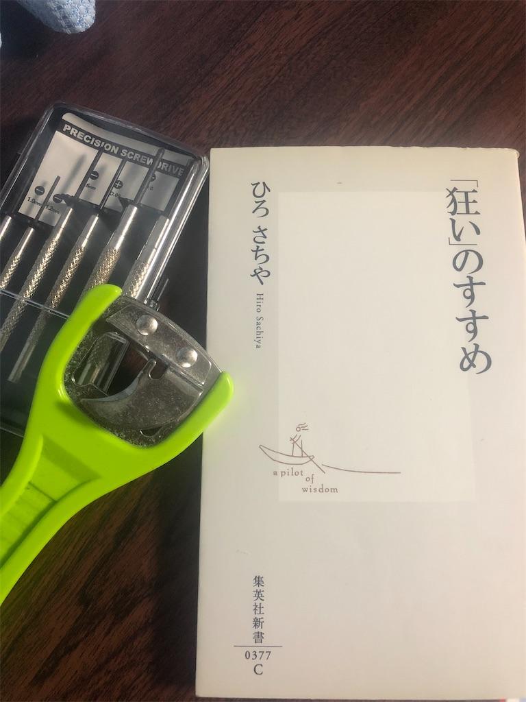 f:id:miyazono-9ran:20200326214453j:image