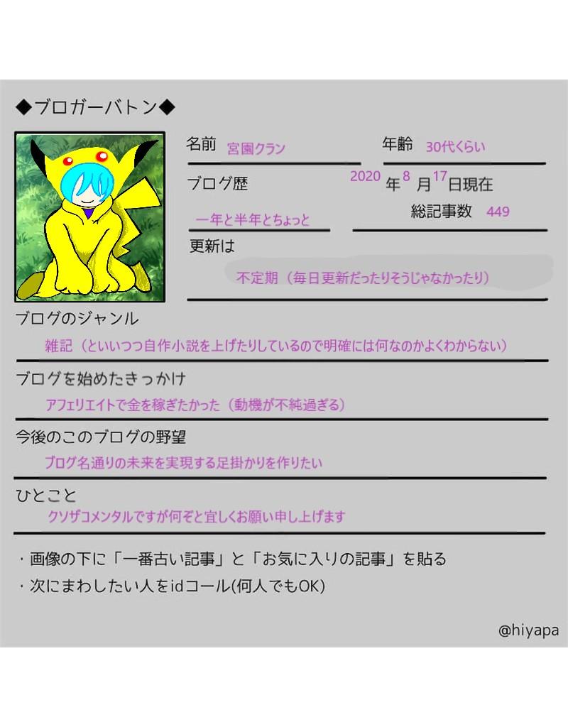 f:id:miyazono-9ran:20200817110657j:plain