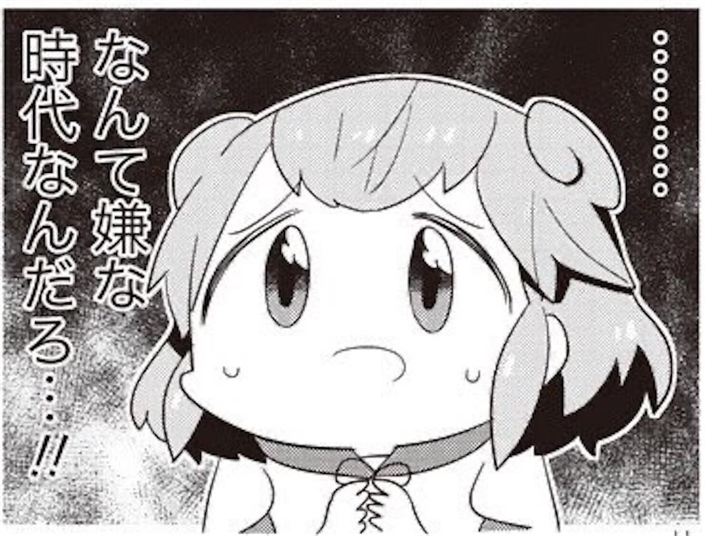 f:id:miyazono-9ran:20201020164816j:plain
