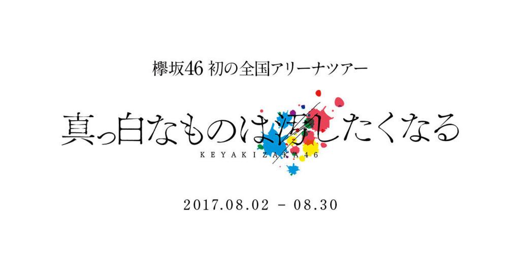 f:id:miyocco:20170803025607j:plain