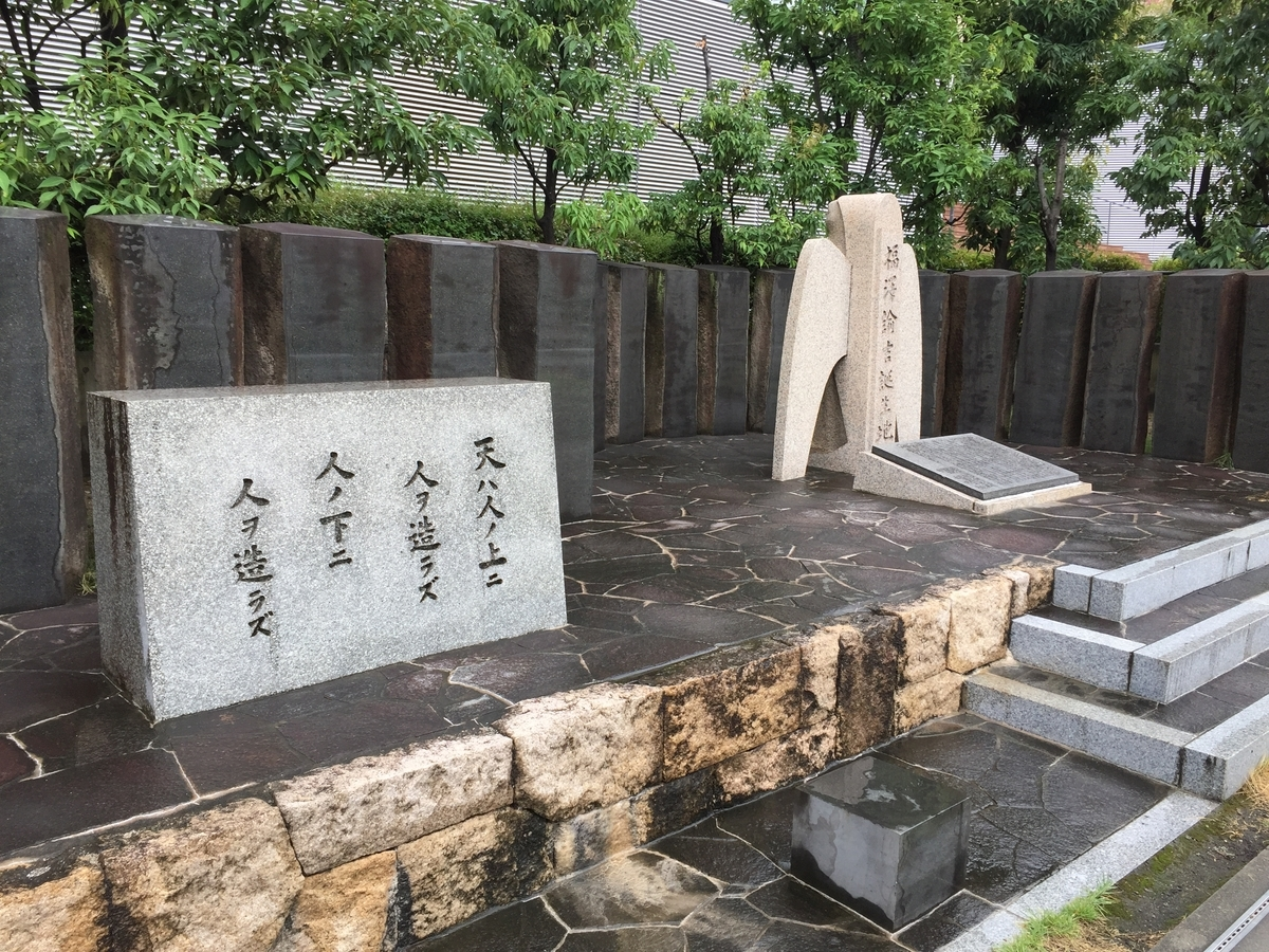 福沢諭吉生誕地の碑