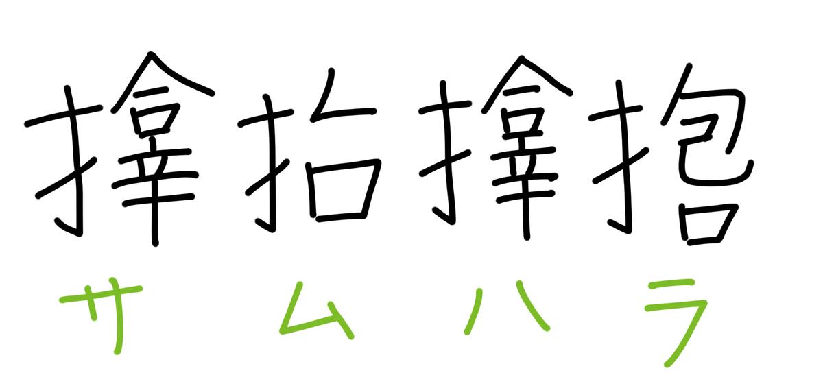 サムハラの神字
