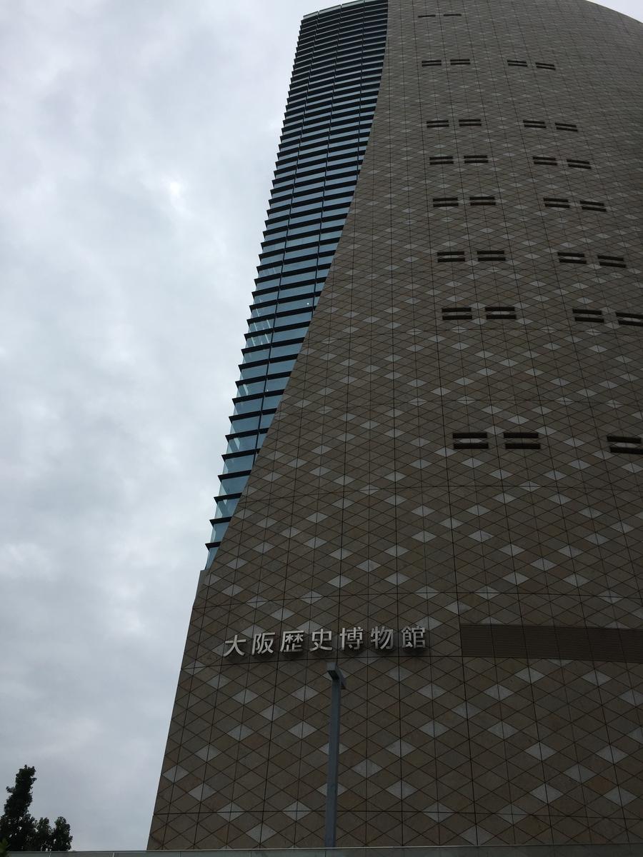 大阪歴史博物館 外観