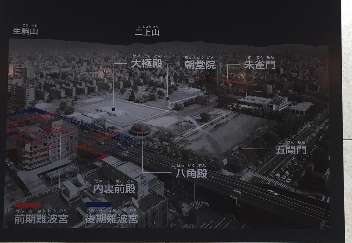 現在の風景と当時の難波宮の建造物の位置関係を重ね合わせて説明した案内板