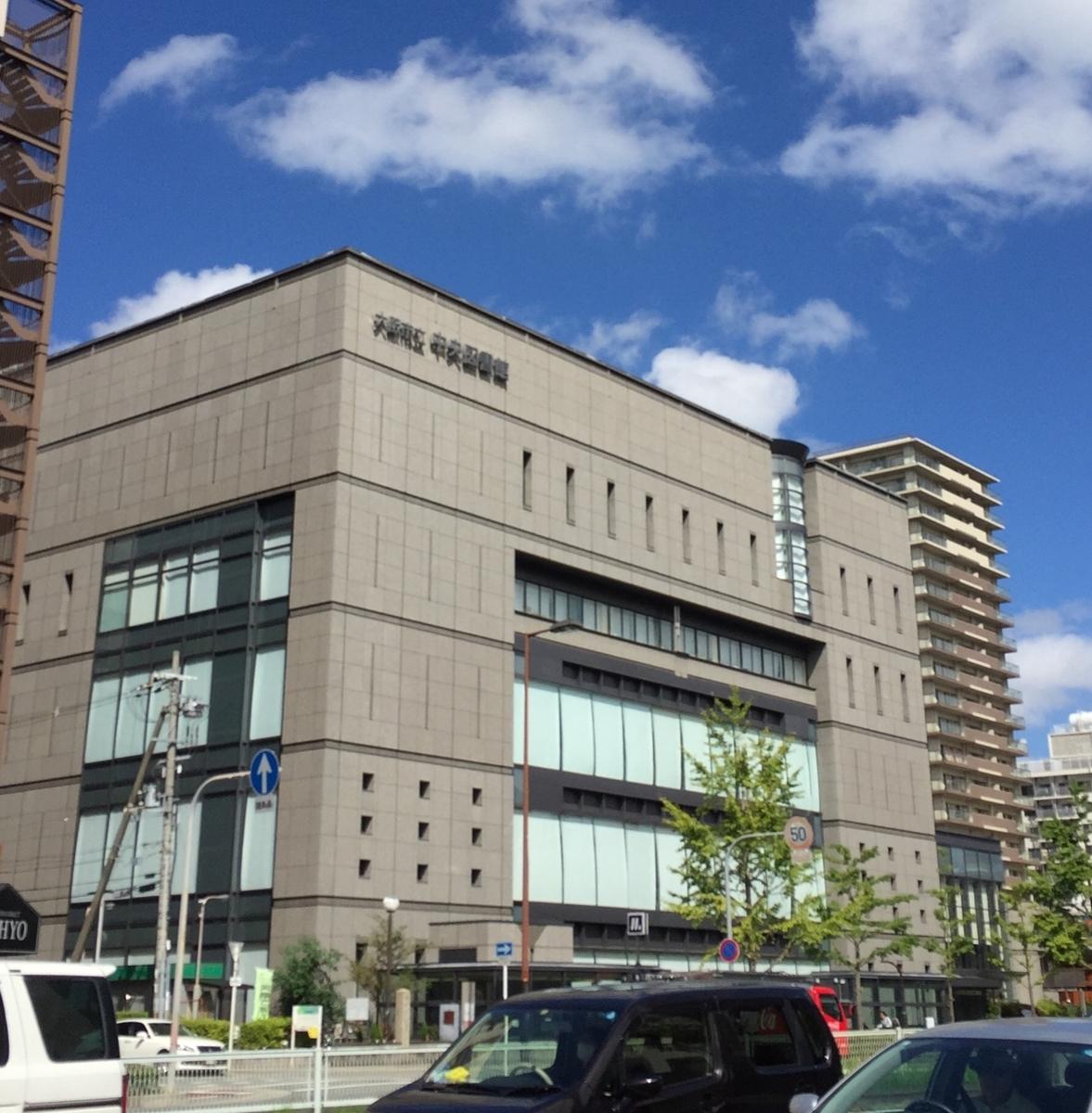 大阪市立中央図書館 外観