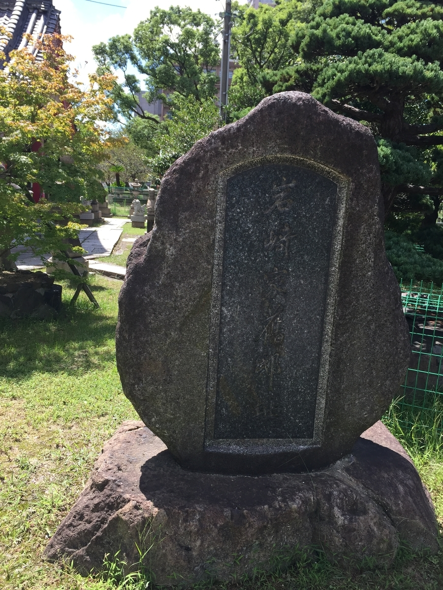 岩崎家旧邸跡の碑