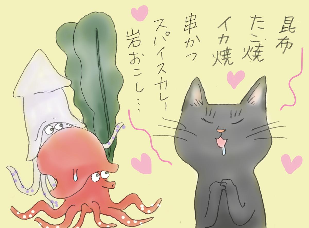 よだれが出ている猫とそれを見つめる蛸、イカ、昆布