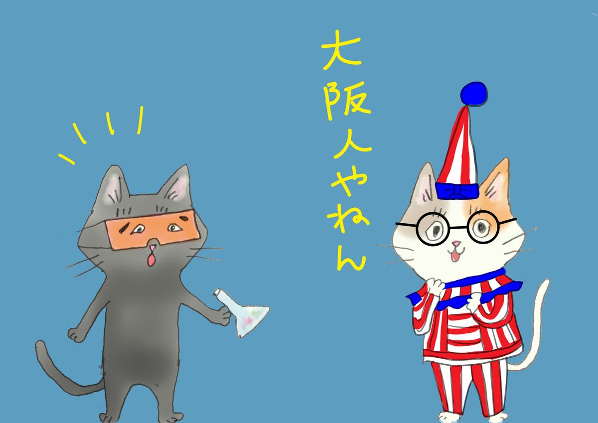 博多にわかのお面をつけた猫と食い倒れ太郎の格好をしている猫
