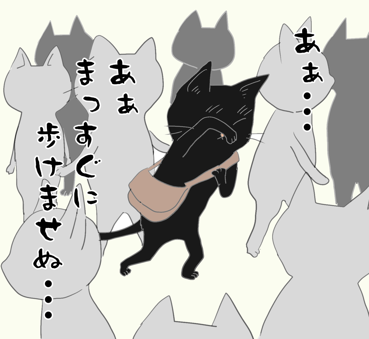 人ごみの中で、まっすぐに歩けないと嘆く猫