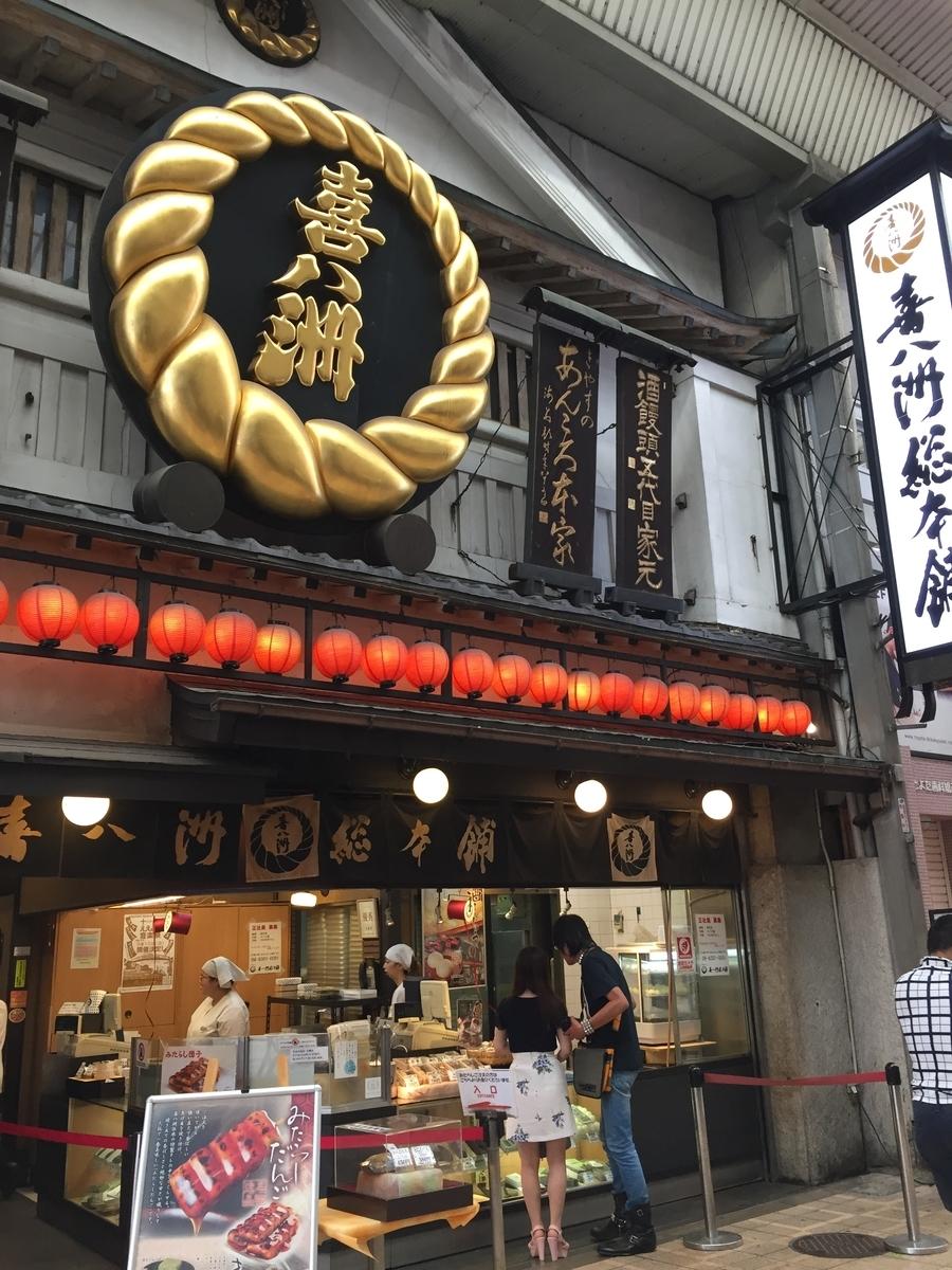喜八洲総本舗の店頭の様子